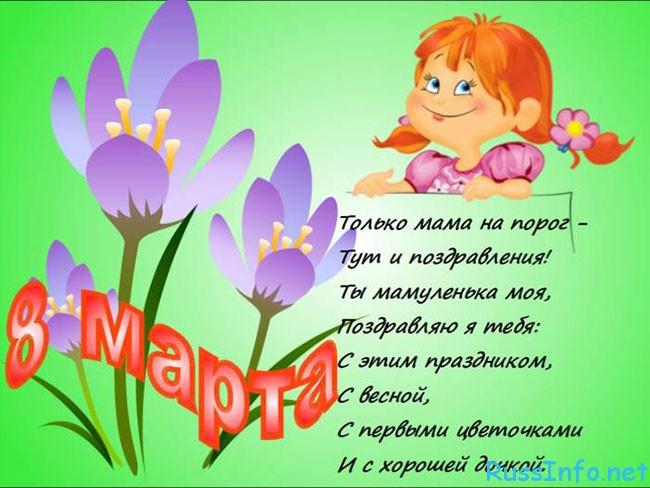 Поздравления с марта маме от дочери