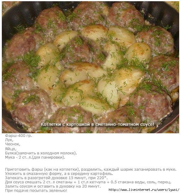 Рыбные тефтели в духовке с подливкой рецепт 119