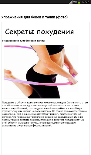 Как похудеть в талии быстро упражнения