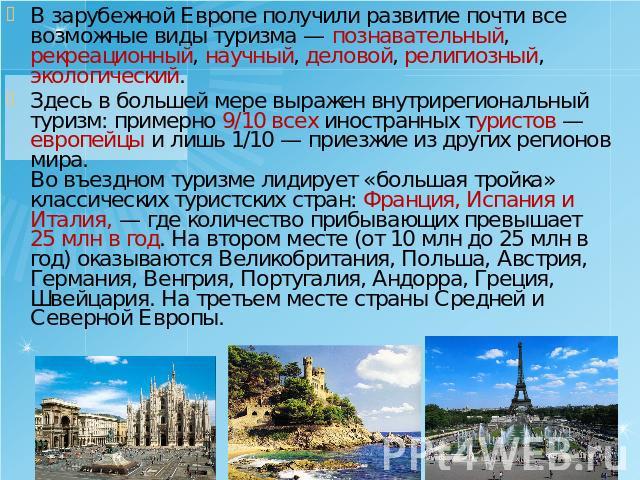 Почему европа остаётся главным центром международного туризма
