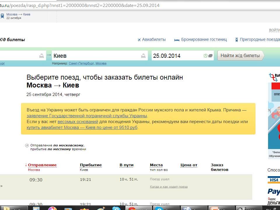 Авиабилеты купить авиабилеты в Киеве Украина онлайн