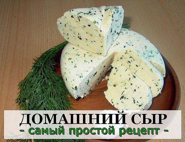 Рецепт сыра в домашних условиях пошагово