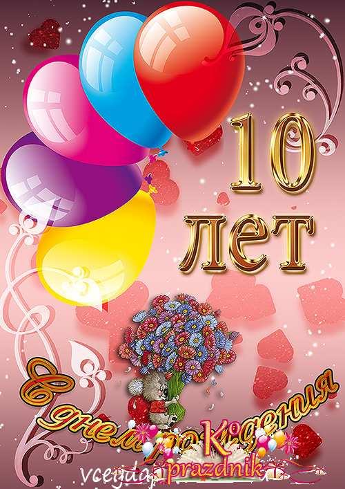 10 лет ребенку открытка