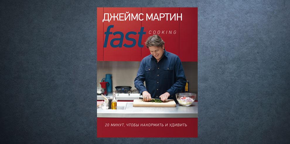 «Fast Cooking» Джеймса Мартина