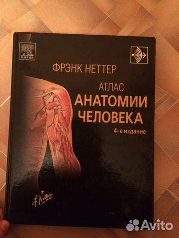 Frank netter atlas of human anatomy