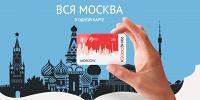 В Москве появился единый билет на транспорт и музеи