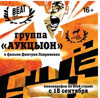 Московская премьера фильма об «Аукцыоне» состоится 18 сентября