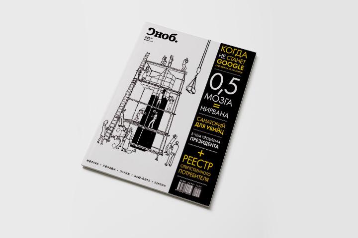 Журнал «Сноб»