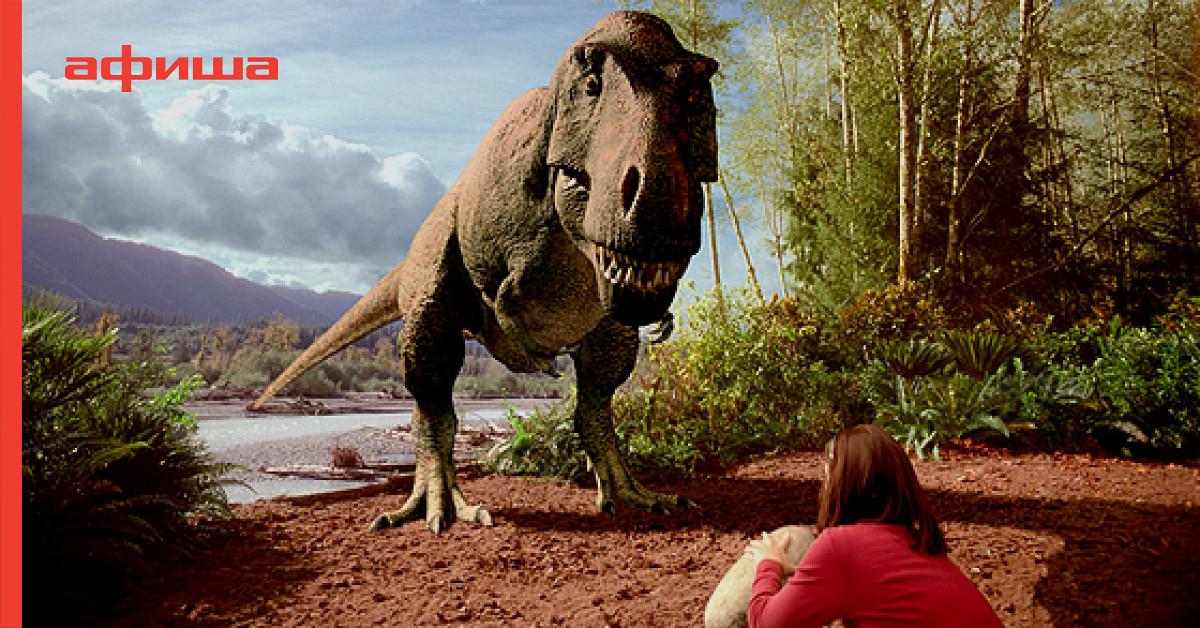 Т-рекс исчезновение динозавров сюжет в ролях