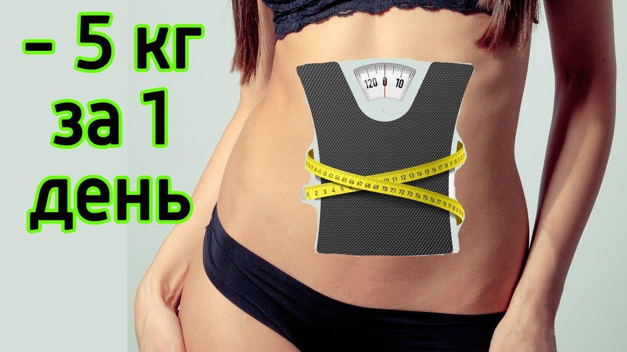Как похудеть за две недели на 1 кг