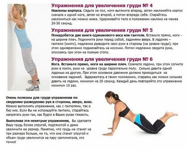 Упражнения для грудей в домашних условиях
