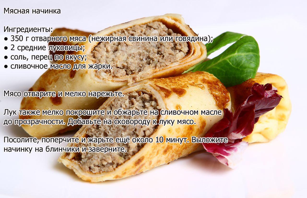Рецепт блинчики на молоке с мясом рецепт