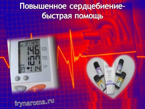 Как снизить частоту пульса в домашних условиях