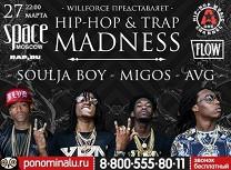«Hip-Hop & Trap Madness»: Migos, Soulja Boy (все — США), AVG