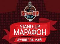 «Stand-up. Марафон»