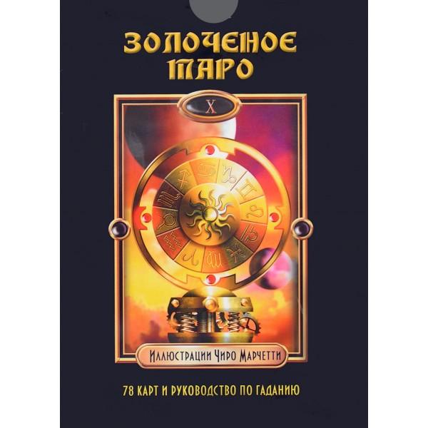 Золоченое Таро комплет книга + карты