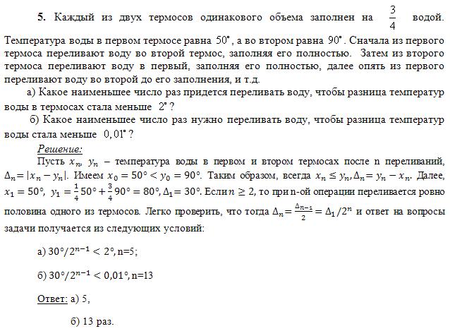 Олимпиады по математике 6 класс 2012 с ответами