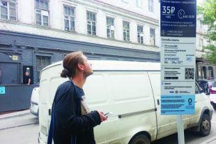 Когда вРостове начнут работать платные парковки?