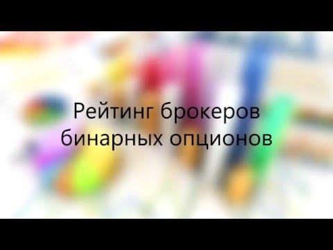 Самые популярные бинарные опционы в России
