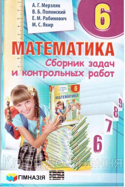 Решебник по математике 6 класс мерзляк сборник задач и заданий ответы 2015