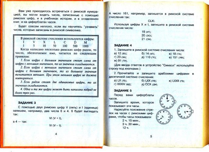 Гдз по математике 6 класс гельфман холодная фгос