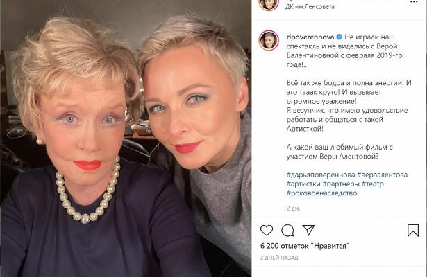 Дарья Повереннова показала селфи сВерой Алентовой