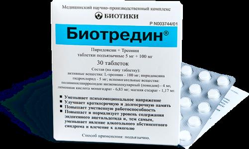 Таблетки от алкоголизма глицин