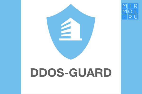 Российская компания DDoS-Guard ответила нанападки американских СМИ