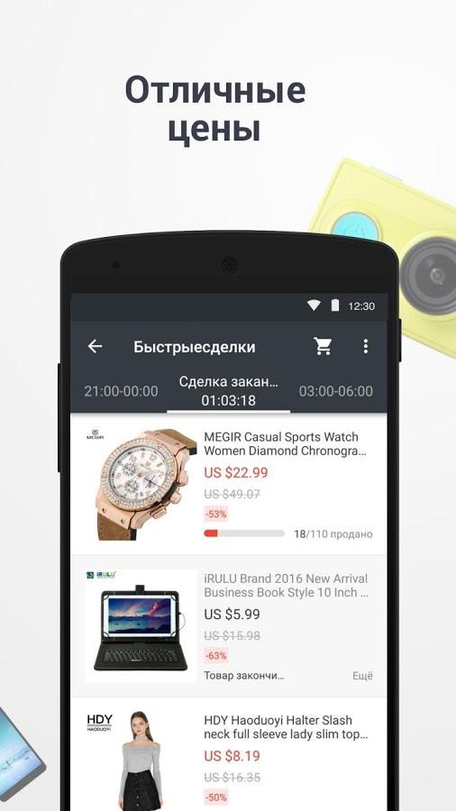 Алиэкспресс на русском скачать приложение на телефон андроид бесплатно