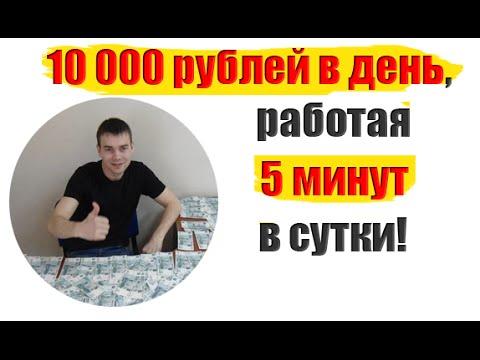 Как заработать в интернете 10000 рублей за 1 день
