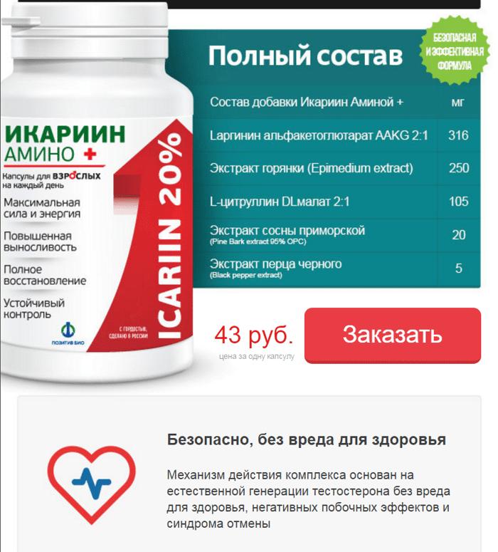 Витамины для повышения тестостерона в аптеке