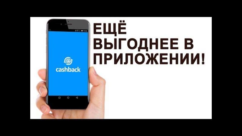 Кэшбэк алиэкспресс при покупке в мобильной версии