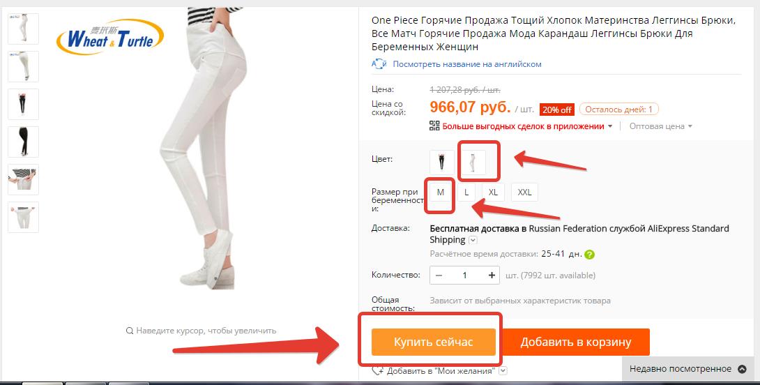 Заказы одежды на алиэкспресс отзывы