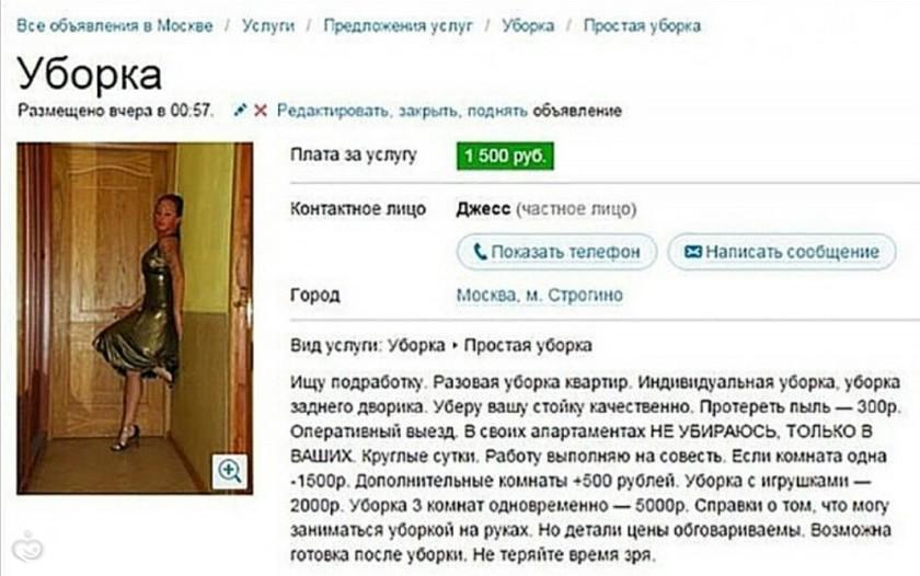 брокеров как найти частные объявления раз Хворостовский