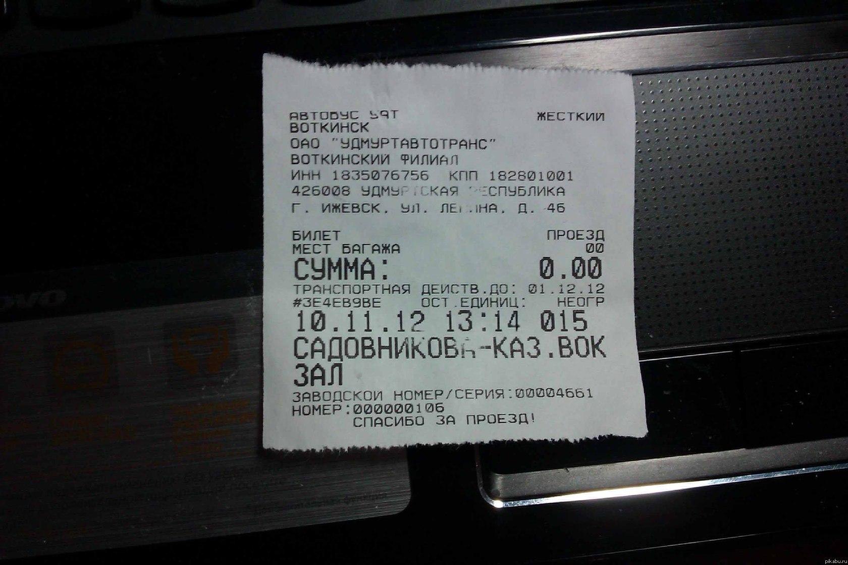 билеты на автобус нижний новгород саратов