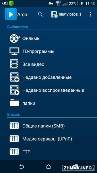 Download archos media player