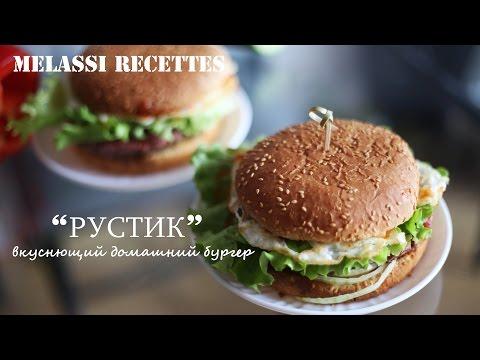 Быстрый рецепт бургеров