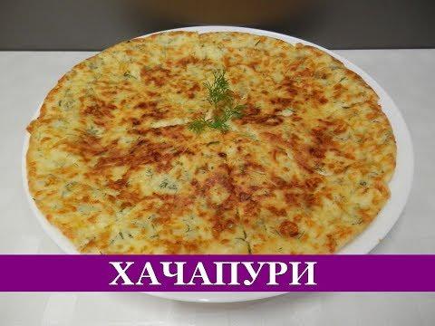 Рецепт хачапури простой и быстрый