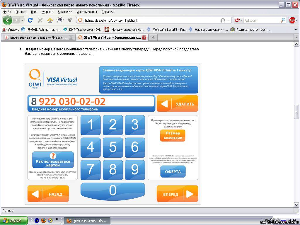 Виртуальный номер телефона на 10 минут