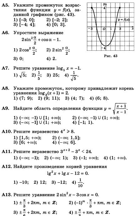 Тесты по математике за 7 класс итоговая контрольная работа с ответами
