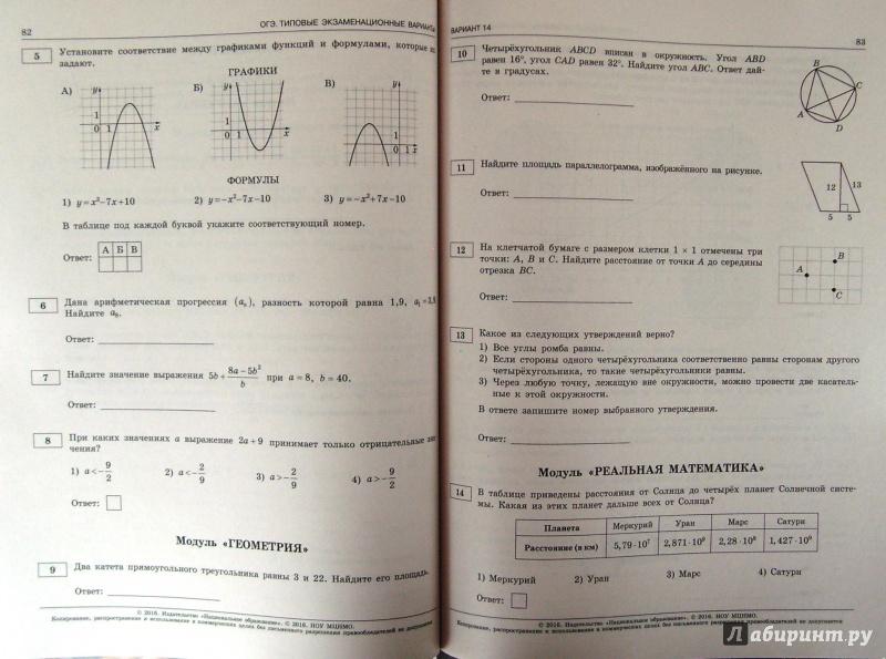 Ответы к экзаменам по математике 8 класс 2016