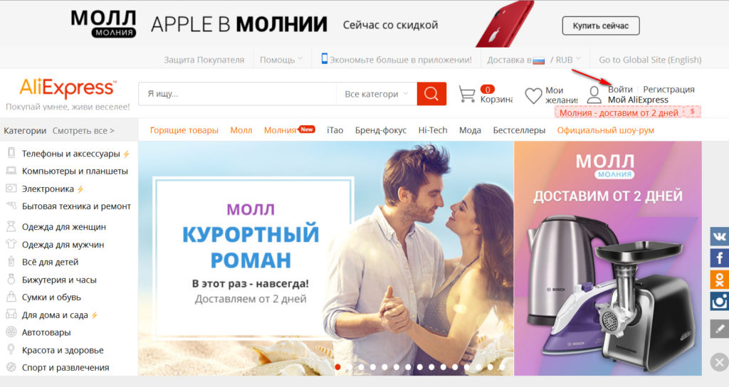 Алиэкспресс на русском языке планшеты в рублях