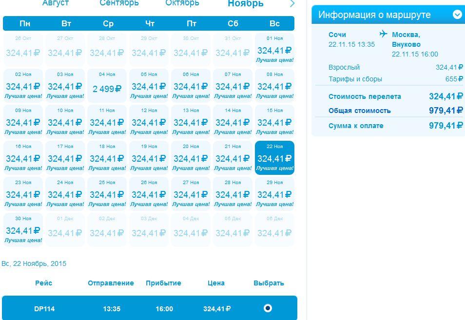 Цены на авиабилеты  Travelru  Транспорт  Авиабилеты и