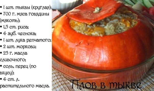 Ребрышки в тыкве рецепт с фото