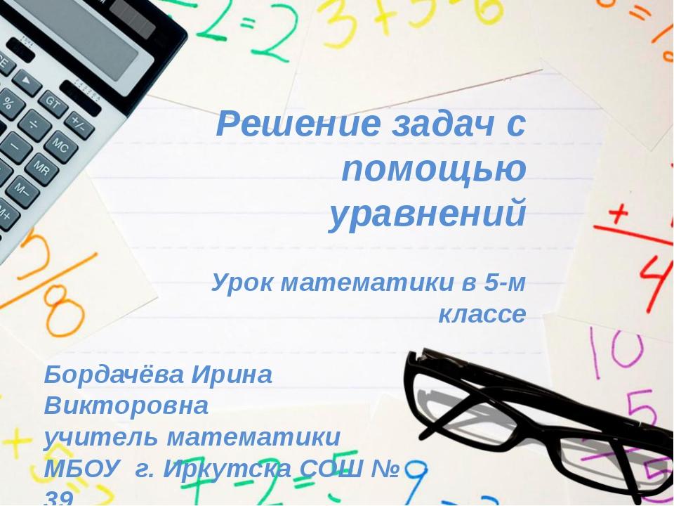 Урок математики 7 класс решение задач