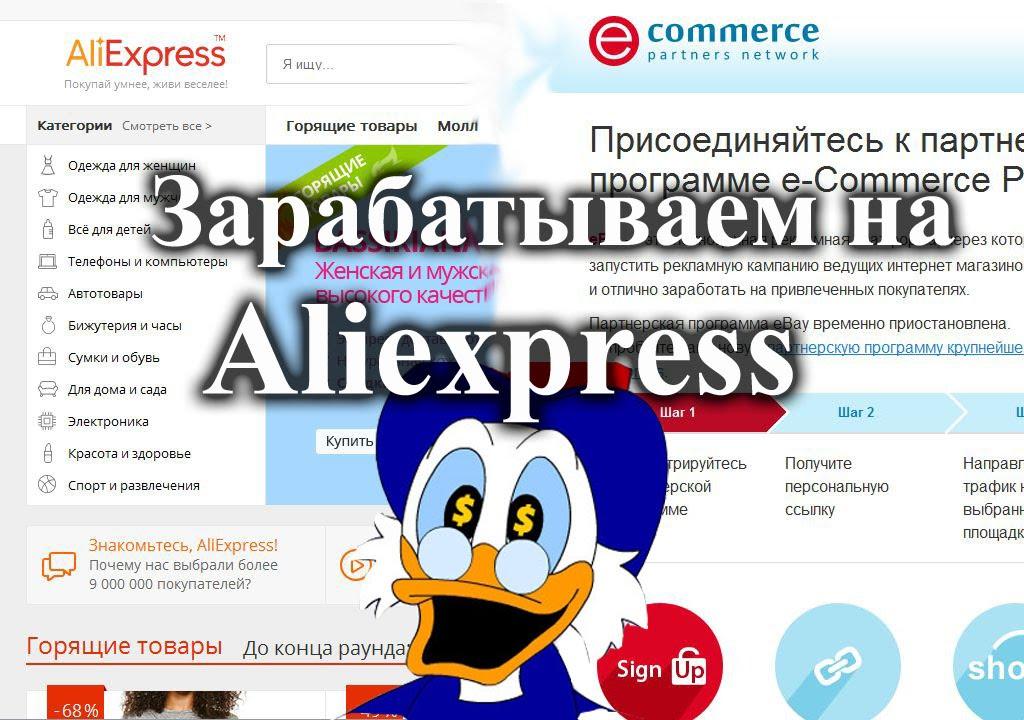 Как заработать посредником на aliexpress