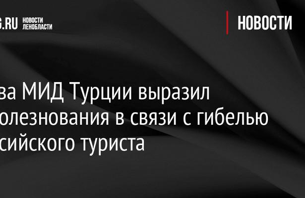 Глава МИДТурции выразил соболезнования всвязи сгибелью российского туриста
