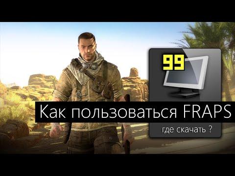 Fraps v3599 15618 x86 x64 2013, ENG + Русификатор
