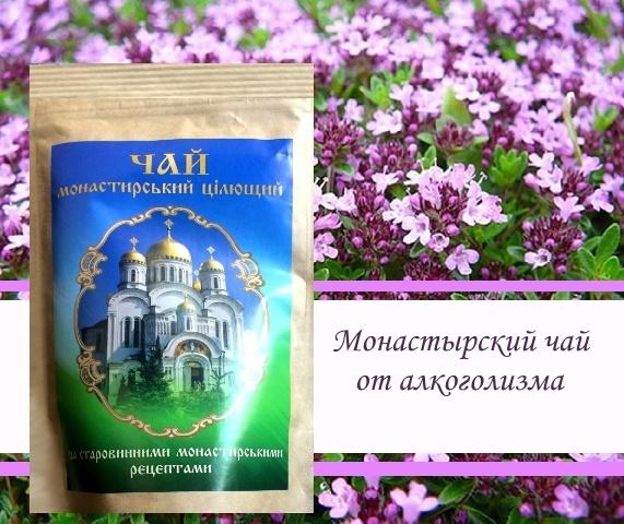 Купить монастырский чай от алкоголизма в москве