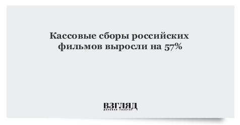 Кассовые сборы российских фильмов выросли на57%